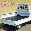[最大1000円OFFクーポン] 軽トラック用 荷台ゴムマット (201cm×140cm×5mm) [南栄工業 ナンエイ 軽トラ 荷台マット …
