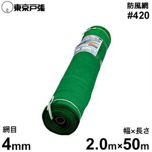 防風網/防風ネット スカイラッセル #420 緑 網目4mm/幅2.0m×長さ50m [防風ネット]