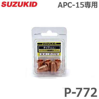 スズキッドエアープラズマ切断機APC-15専用オプション『チップ』P-772(5個入)[スター電器エスパーダ]