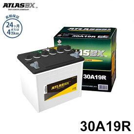 アトラス バッテリー 30A19R (国産車用/24カ月保証) 【互換26A19R 28A19R】 [ATLAS カーバッテリー]