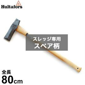 フルターフォッシュ スレッジ専用 スペア柄 842011 (全長80cm) [Hultafors 替え柄 薪割り斧 薪割斧]