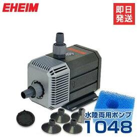 エーハイム 水陸両用ポンプ 1048 (流量600L/h、淡水・海水両用) [EHEIM 1048289 1048329]
