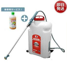 工進 電池式噴霧器 除草名人 JS-10 除草剤1本サービス (容量:10L) [噴霧機 動噴]