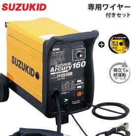 スズキッド 200V半自動溶接機 アーキュリー160 SAY-160+専用ワイヤー+試運転サービス [スター電器 SUZUKID 溶接機]