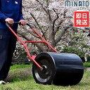 ミナト 芝生用 鎮圧ローラー MGR-480 (手押し式/480mm) [芝刈り機 芝用 沈圧ローラー 芝刈り用品 芝刈機]