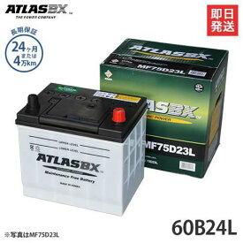 アトラス バッテリー 60B24L (国産車用/24カ月保証) 【互換46B24L 50B24L 55B24L】 [ATLAS カーバッテリー]