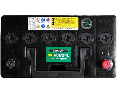 アトラスバッテリー60B24L(国産車用)【互換:46B24L/50B24L/55B24L】