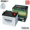 アトラス バッテリー 75D23L (国産車用/24カ月保証) 【互換55D23L 65D23L 70D23L】 [ATLAS カーバッテリー DIN]