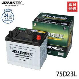 アトラス バッテリー 75D23L (国産車用/24カ月保証) 【互換55D23L 65D23L 70D23L】 [ATLAS カーバッテリー]