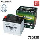 アトラス バッテリー 75D23R (国産車用/24カ月保証) 【互換55D23R 65D23R 70D23R】 [ATLAS カーバッテリー]