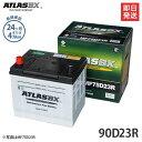アトラス バッテリー 90D23R (国産車用/24カ月保証) 【互換55D23R 65D23R 70D23R 75D23R 80D23R】