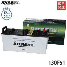 アトラス バッテリー 130F51 (国産車用) 【互換105F51 115F51】 [ATLAS カーバッテリー]
