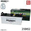 アトラス バッテリー 210H52 (国産車用) 【互換190H52 195H52】