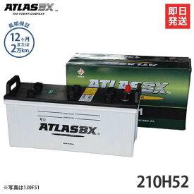 アトラス バッテリー 210H52 (国産車用) 【互換190H52 195H52】 [ATLAS カーバッテリー]
