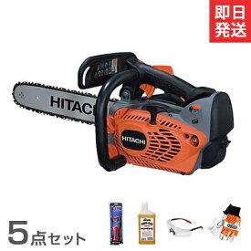 HiKOKI 日立工機 チェーンソー CS33EDTP(35) 5点セット (目立て+チェンオイル1L+安全眼鏡+グローブ) [エンジン式 チェンソー]