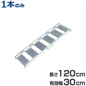 [最大1000円OFFクーポン] あぜこし用アルミブリッジ 1本のみ ABS-120-30-1.0 (120cm/幅30cm/荷重500kg) [アルミ製 道板 ラダーレール スロープ]