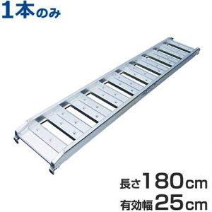 アルミブリッジ 1本のみ ABS-180-25-0.5 (180cm/幅25cm/250kg) [アルミ製 道板 ラダーレール スロープ]