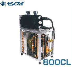 ゼンスイ 大型水槽用クーラー 800CL (冷却水量3000L以下/三相200V/淡水・海水両用) [800CL 活魚水槽用]