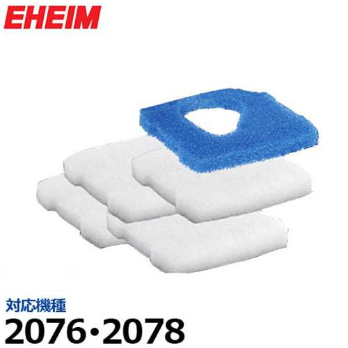 エーハイム 2076/2078専用フィルターセット (細目パッド4枚+プレフィルター用粗目パッド1枚) 2616760