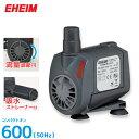 エーハイム 水中ポンプ コンパクトポンプ600 (流量220〜600L/h、淡水・海水両用) [EHEIM エーハイム 1001280 1001320][r10...