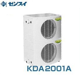 ゼンスイ 屋外用 大型水槽用クーラー KDA2001A (冷却水量5000L以下/三相200V/淡水・海水両用) [KDA2001A 活魚水槽用]
