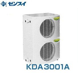 ゼンスイ 屋外用 大型水槽用クーラー KDA3001A (冷却水量8000L以下/三相200V/淡水・海水両用) [KDA3001A 活魚水槽用]