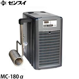 ゼンスイ 水槽用クーラー MC-180α (冷却水量700L以下/淡水・海水両用) [MC180α]