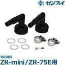 ゼンスイ ZR-mini/ZR-75E用 替えパーツセット (水槽用クーラー専用)