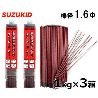 スター電器低電圧溶接棒『スターロードB-1』PB-12《1kg×3箱セット》(1.6Φ/板厚1.2〜3.0mm)