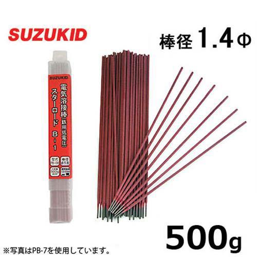 スズキッド 低電圧軟鋼用 溶接棒 スターロードB-1 PB-06 (1.4Φ×500g)