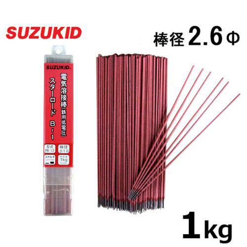 スズキッド 低電圧軟鋼用 溶接棒 スターロードB-1 PB-14 (2.6Φ×1kg)