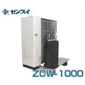 ゼンスイ 屋外用 大型水槽用クーラー ZCW-1000 (冷却水量3000L以下/三相200V/淡水・海水両用) [ZCW1000 活魚水槽用]
