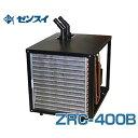 ゼンスイ 大型水槽用クーラー ZRC-400B (冷却水量2000L以下/淡水・海水両用) [ZRC400B][r20][s9-910]