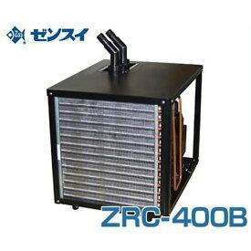 ゼンスイ 大型水槽用クーラー ZRC-400B (冷却水量2000L以下/淡水・海水両用) [ZRC400B]