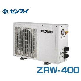 ゼンスイ 屋外用 大型水槽用クーラー ZRW-400 (冷却水量2000L以下/単相100V/淡水・海水両用) [ZRW400 活魚水槽用]