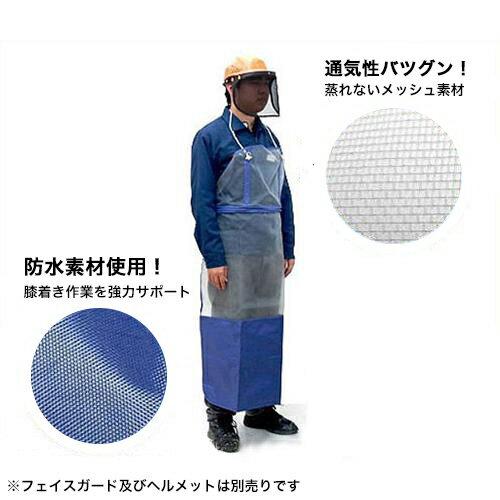 草刈り作業用 ワンタッチ着脱式 メッシュエプロン (防水シート付)