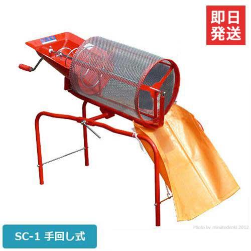 みのる 回転式 土ふるい機 SC-1 (手回し式/網目4mm)