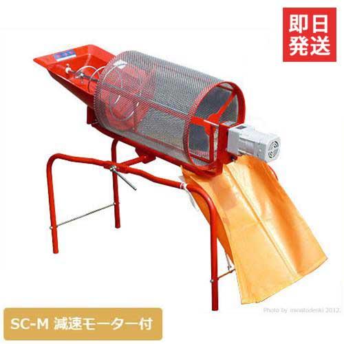 みのる 電動型 回転式 土ふるい機 SC-M (100V専用モーター付き/網目4mm)