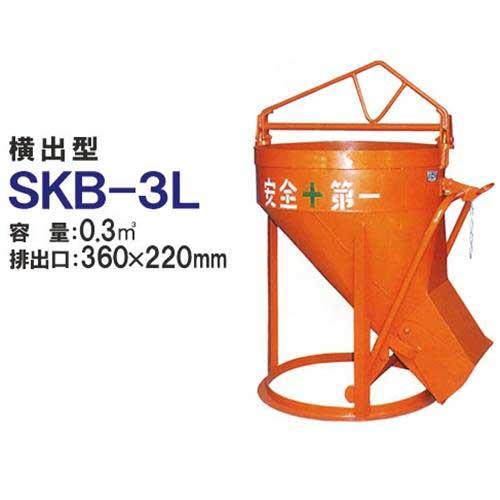 カマハラ 生コンクリートバケット SKB-3L (横出型/バケツ容量0.3m3) 【返品不可】