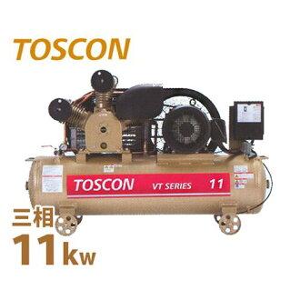 東芝TOSCON加油式空氣壓縮機VT145/6-110T(11Kw)發生壓力13.7k(2段壓縮型/3相200V/15馬力)[r21][退貨不可]