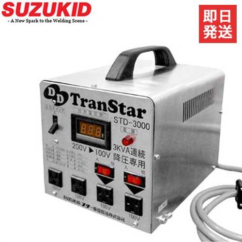 スズキッド ダウントランス 『トランスター』 STD-3000 (ステンレス仕様/デジタル表示)