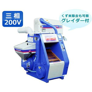 オータケ インペラ籾すり機 DM7A-G-M (三相200V/グレイダー付) [もみすり機 籾摺り機]