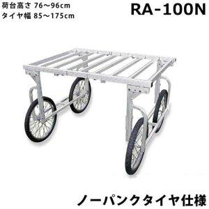 ハラックス アルミ製 収穫台車 楽太郎 RA-100N (ノーパンクタイヤ/荷台高さ76〜96 cm)