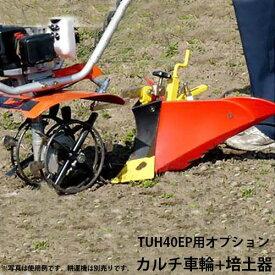 タナカ TUH40EP用オプション 培土器+カルチ車輪 [耕運機用]