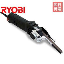 リョービ 電動ヤスリ BY-1030 [RYOBI 電動ベルトサンダー 電気やすり 電動やすり ベルトサンダー 電気やすり]