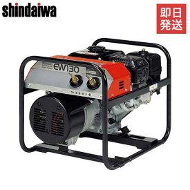 新ダイワ(やまびこ) エンジン溶接機 EW130 (溶接棒Φ2〜3.2mm対応) [やまびこ 溶接機 エンジンウェルダー]