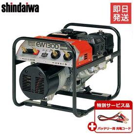 新ダイワ(やまびこ) エンジン溶接機 EW130D+バッテリー充電用コード付きセット [やまびこ 溶接機 エンジンウェルダー]