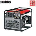 新ダイワ エンジン溶接機 EGW135 (発電機能付き) [やまびこ 溶接機 エンジンウェルダー][r10][s3-161]