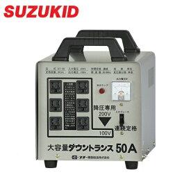[最大1000円OFFクーポン] スズキッド 大容量型ダウントランス DT-50 (連続50A) [スター電器 SUZUKID 変圧器 降圧トランス]