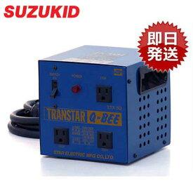 [最大1000円OFFクーポン] スズキッド ダウントランス トランスター STX-3QB (昇圧機能付き) [スター電器 SUZUKID 降圧変圧器 降圧トランス]
